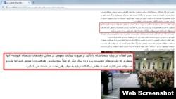 تصویری از وبسایت شبکه خبر