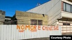 """旧金山街头出现""""华人别再来""""涂鸦(网路截图)"""