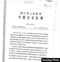 浙江省政府关于解决三方船舶出口纠纷问题的会议纪要(邱耿敏提供)