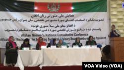 گرد همایی زنان برای تشکیل بورد مشورتی تخصصی درکابل
