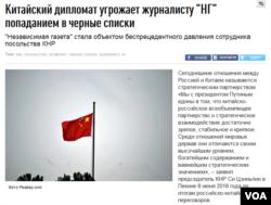 俄罗斯《独立报》刊文批评中国干涉俄新闻自由。