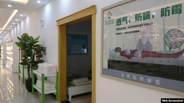 Bảng ghi ở Showroom H.A Cao su Thiên nhiên của Công ty TNHH Thương mại và Dịch vụ Tuệ Dân bằng tiếng Trung.