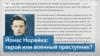 Йонас Норейка: литовский герой или военный преступник?
