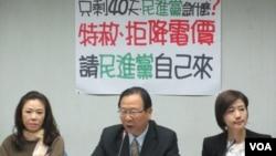 國民黨立法院黨團召開記者會反對特赦陳水扁.(美國之音張永泰攝)