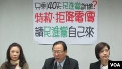 国民党立法院党团召开记者会反对特赦陈水扁(美国之音张永泰拍摄)