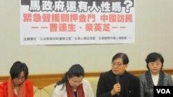 台灣人權團體呼籲政府不要遣返中國難民(美國之音張永泰拍攝)