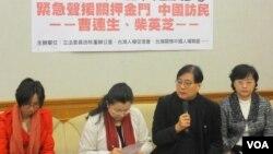 台湾人权团体呼吁政府不要遣返中国难民(美国之音张永泰拍摄)