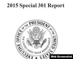 美国贸易代表办公室4月30日公布的《2015年特別301报告》封面截图