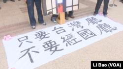 台湾独派人士2017年7月19日打出去蒋标语(美国之音黎堡摄)