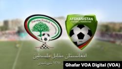 این نخستین بار است که تیم ملی فوتبال فلسطین به کابل می آید.