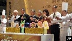 台湾美食展开幕仪式