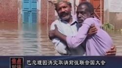 巴总理因洪灾取消前往联合国大会
