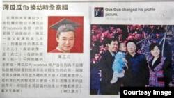 香港媒體報導薄瓜瓜更換臉譜網賬號圖片