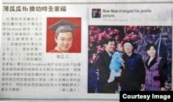香港媒体报道薄瓜瓜更换脸谱网账号图片