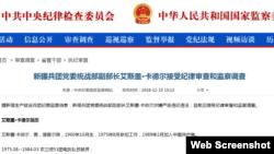 中共中央紀委國家監委網站宣布新疆兵團黨委統戰部副部長艾斯蓋·卡德爾正在接受調查的截屏。
