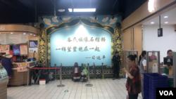 北京牛街清真超市前厅。(美国之音艾伦拍摄)