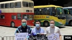 負責統籌及協調初選的戴耀廷(右至左)、區諾軒、趙家賢,7月11日中午在投票站公佈投票啟動。
