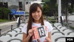 香港候任立法會議員游蕙禎 (美國之音 湯惠芸拍攝)