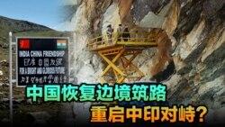 时事大家谈:中国恢复边境筑路,重启中印对峙?