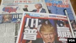 台湾媒体报道川普当选美国下届总统(美国之音张永泰拍摄)