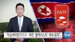 """[VOA 뉴스] """"자금세탁방지기구…북한 '블랙리스트' 계속 유지"""""""