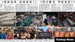 지난 13일 북한 노동당 기관지 노동신문이 6면에 세월호 참사 관련 사진을 게재하고 한국 정부를 비난했다.
