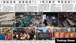 지난 2014년 북한 노동당 기관지 노동신문에 한국 정부를 비난하는 기사가 실렸다. (자료사진)