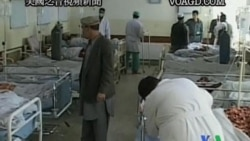 2011-10-26 美國之音視頻新聞: 阿富汗一輛運載燃料貨車爆炸