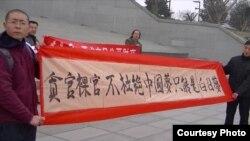 3月31日北京几位公民在北京西单展示横幅反对贪官裸官(丁家喜推特图片)