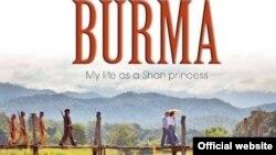 Twilight Over Burma ႐ုပ္ရွင္ပိတ္ပင္ခံရမႈ ျပည္ပတုံ႔ျပန္