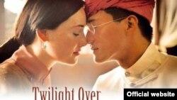 """電影""""暮色中的緬甸:一名撣族王妃的生活"""""""