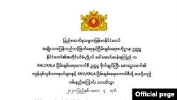 KNU ၿငိမ္းခ်မ္းေရးေကာင္စီဥကၠဌ ကြယ္လြန္တဲ့အေပၚ အတုိင္ပင္ခံပုဂၢဳိလ္ ၀မ္းနည္းေၾကာင္းသ၀ဏ္လႊာပုိ႔ (ဓါတ္ပံု-myanmar state counsellor office)