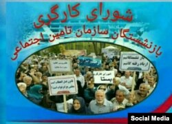 شورای کارگری بازنشستگان سازمان تامین اجتماعی ایران