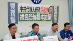 蔡英文推动中共代理人修法,国民党批评是为了选举考量