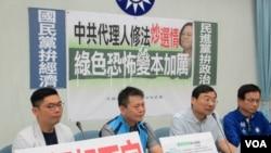 台湾在野党国民党立法院党团2019年7月8日召开记者会批评中国代理人修法是选举考量。