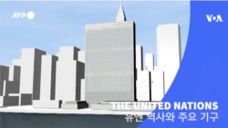 유엔의 역사와 주요 기구