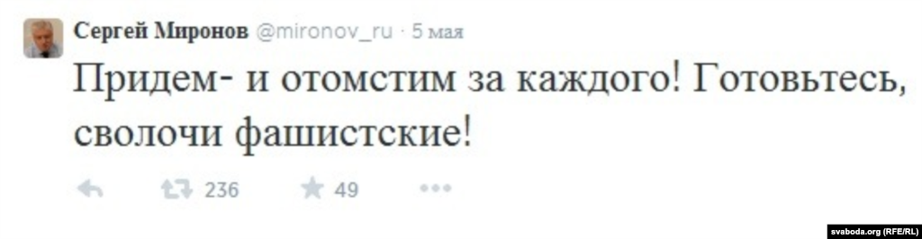 Internet - Russian Officials and Politicians offend Ukraine and Ukrainians in Twitter