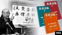Majalah liberal China Yanhuang Chunqiu dan penerbitnya yang berusia 93 tahun, Du Daozheng.