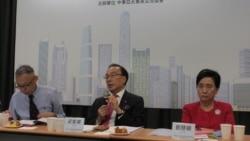台港专家学者呼吁合作抵抗中国对自由民主价值的威胁