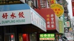 Рост цен на жилье гонит иммигрантов из Чайнатауна