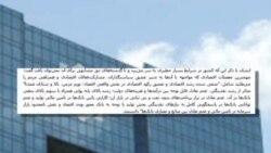 اولویت بانک مرکزی ایران «کنترل تورم» است