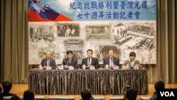 台湾行政院组织记者会介绍纪念抗战胜利的系列活动。(美国之音记者方正拍摄)
