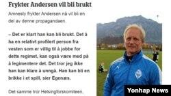 노르웨이 공영방송 NRK가 노르웨이 출신 축구 지도자 예른 안데르센이 북한과 축구대표팀 1년 계약을 맺었다고 보도했다. NRK홈페이지 캡처.