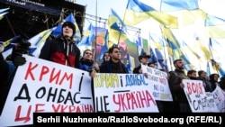 Митинг в Киеве в защиту территориальной целостности Украины. 8 декабря 2019 г.