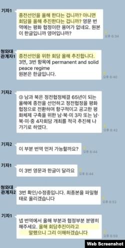 남북 정상회담이 열린 지난 4월 27일 외신 기자와 청와대 관계자의 카카오톡 메신저 대화 내용. 판문점선언 3조 3항에 대한 기자들의 질문에 청와대 관계자가 구체적인 입장을 밝혔다.