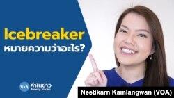 Newsy Vocab คำในข่าว Ep.15 : Icebreaker หมายความว่าอะไร?