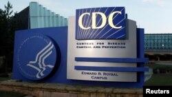 Штаб-квартира Центров по контролю и профилактике заболеваний (CDC)