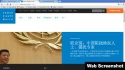 """国际人权组织""""人权观察""""发布报告批评中国在联合国的作为。 (人权观察网站截图 2017年9月5日)"""