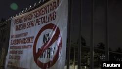 為防範疫情,馬來西亞清真寺外懸掛著禁止入內的標語(路透社2020年3月17日)