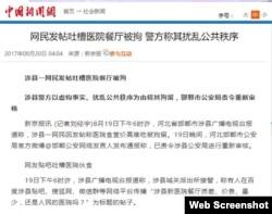 中新网8月20日转载新京报有关邯郸涉县网民网上抱怨医院伙食差被警方拘留的新闻。(中新网2017年8月21日网页截图)